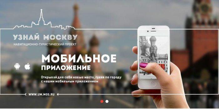 Наталья Сергунина рассказала, чем удобен мобильный аудиогид в приложении «Узнай Москву»