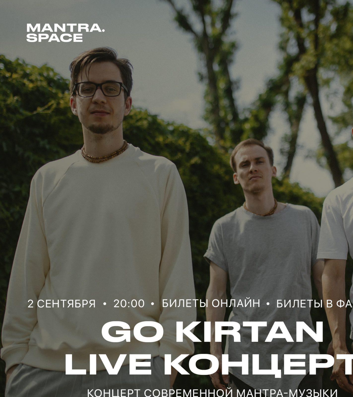 GoKirtan: главные резиденты лейбла 108Records проведут концерт в Москве