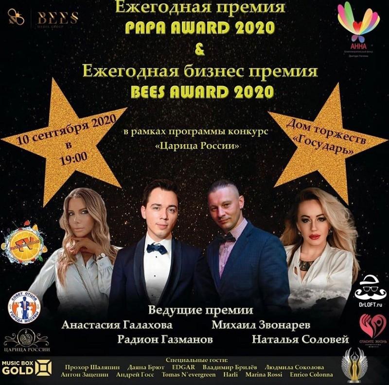 Царицей подиума приглашают стать женщин организаторы конкурса «Царица России»