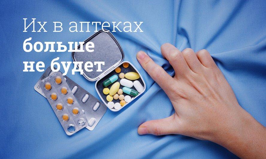 Мегаптека.ру поможет найти необходимое лекарство