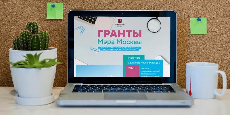 Наталья Сергунина рассказала о ходе конкурса грантов Мэра Москвы