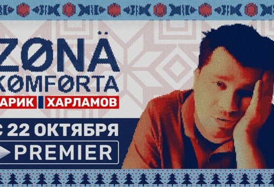 Видеосервис PREMIER представляет комедийный сериал «Зона комфорта»