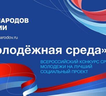 ФГБУ «Дом народов России» запустило проведение всероссийского конкурса «Молодежная среда»