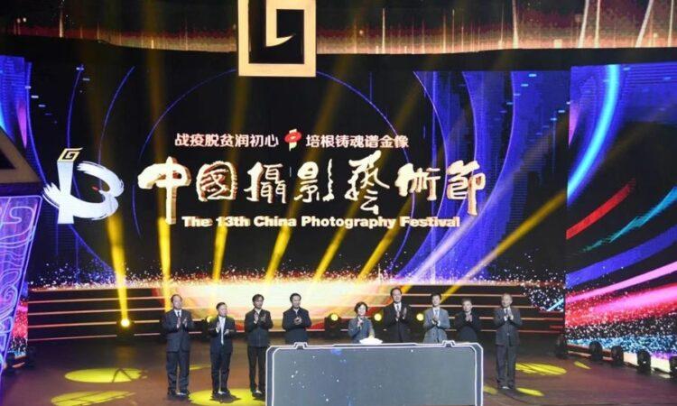 В Хэнани открылся 13-й китайский фестиваль фотографии China Photography Festival