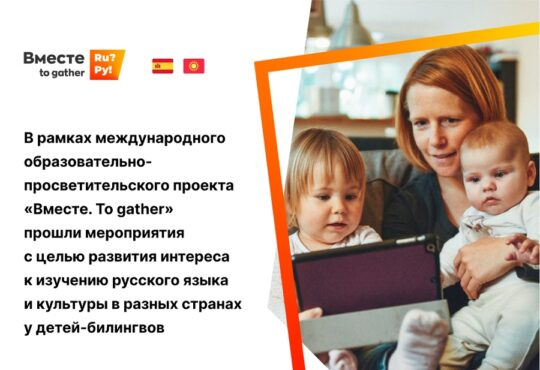 Проект «Вместе. To gather» в Испании и в Киргизии: итоги и перспективы