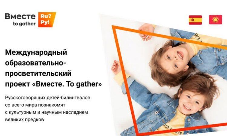 Проект «Вместе. To gather» расскажет детям-билингвалам о научном и культурном наследии России