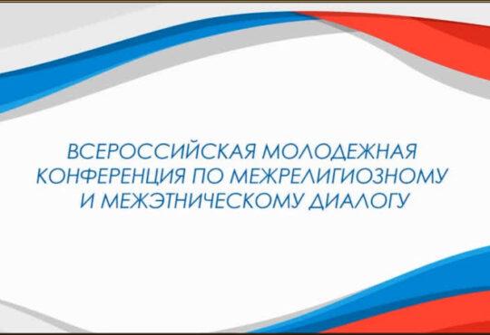 Подведены итоги Всероссийской молодёжной конференции по межрелигиозному и межэтническому диалогу