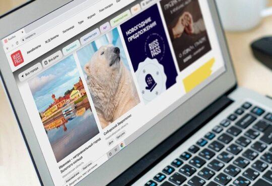 Свыше 700000 пользователей обратились к услугам сервиса Russpass за шесть месяцев его работы