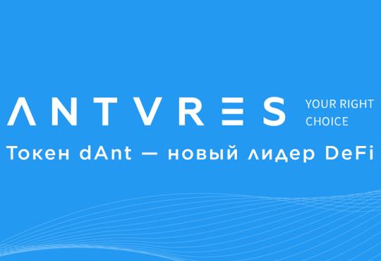 Компания ANTARES запустила новые инвестиционные продукты