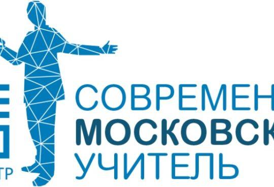 Столица готовится к проведению олимпиады «Современный московский учитель»