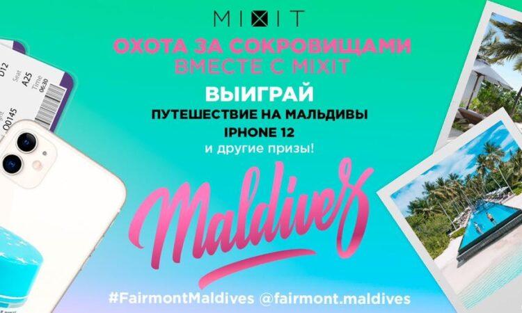 MIXIT проводит масштабную беспроигрышную лотерею «Охота за сокровищами MIXIT»