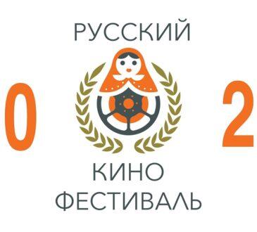 В ноябре 2021 года в Москве пройдет V Международный Русский кинофестиваль