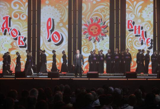 Михаил Романов приветствовал участников и организаторов VI Международного фестиваля народной песни «Добровидение»