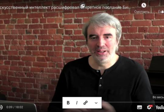 В Санкт-Петербурге искусственным интеллектом изучили Тору