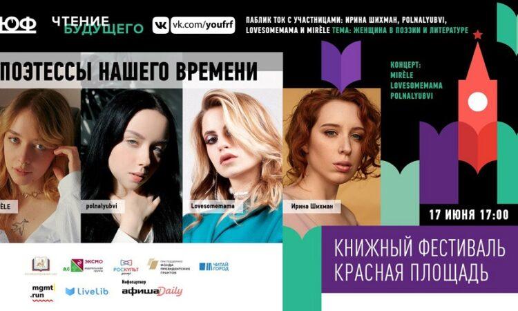 Уникальное событие состоится на Красной площади с участием Ирины Шихман