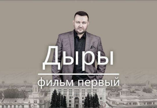 Документальный фильм «Дыры» о проблемах Кузбасса снял Олег Мальцев