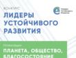 Открытый конкурс и форум «Лидеры устойчивого развития»