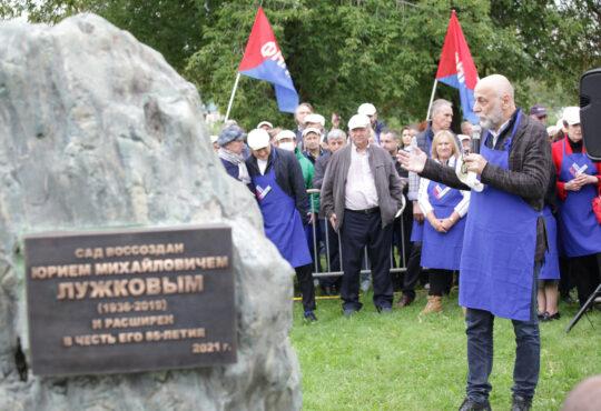 На субботнике в честь 85-летия Лужкова собрались москвичи всех возрастов