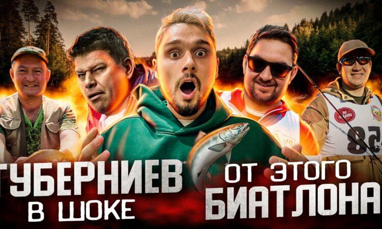 Соцсети комментатора Губерниева атаковали фанаты рыбалки и биатлона