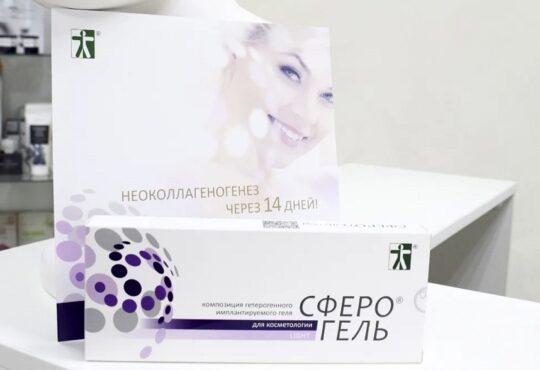 СФЕРОгель — сохраняет и умножает ресурс кожи