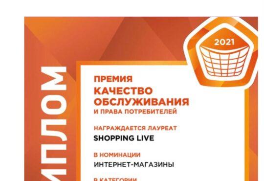 Shopping Live вручена премия «Качество обслуживания и права потребителей-2021»