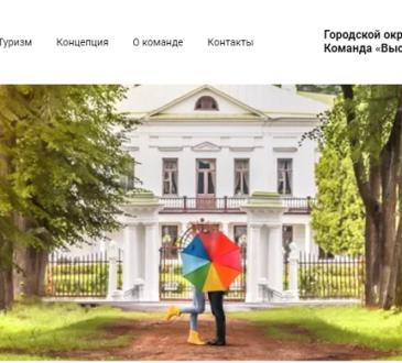 Власти Солнечногорска выразили готовность содействовать реализации Концепции развития туризма