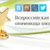 Свыше 26000 московских старшеклассников станут участниками третьего этапа ВсОШ