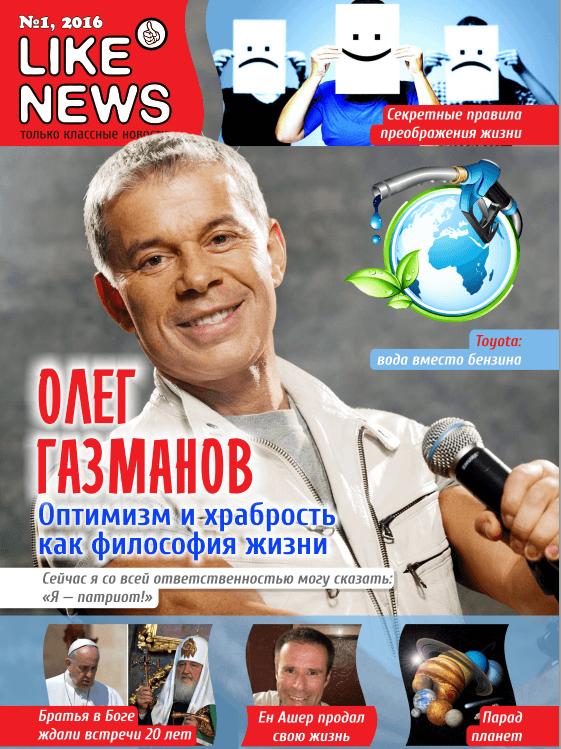 Like news журнал
