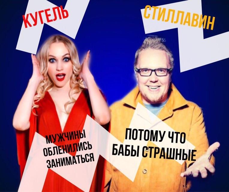 """""""Хайпанули"""": сексолог Дарья Кугель о комментариях Стиллавина к статье о страшных женщинах"""