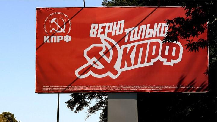 В преддверие выборов в Мосгордуму МГК КПРФ раздирают конфликты