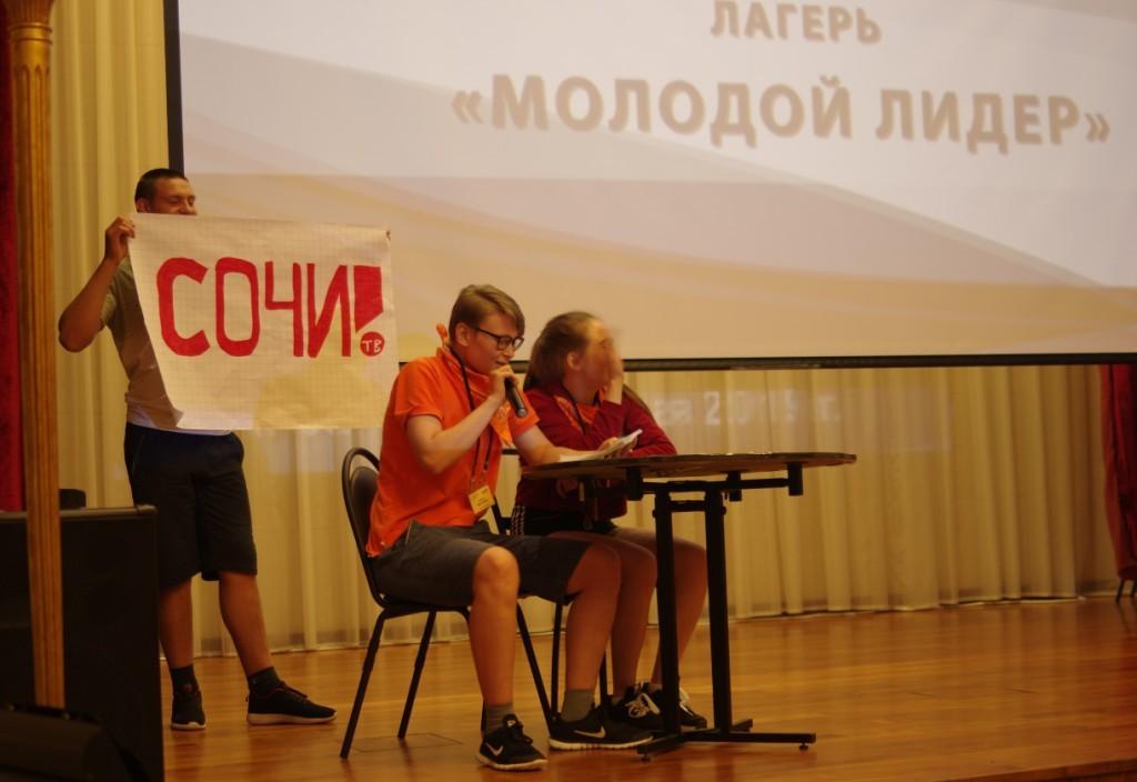 В Сочи прошла смена программы «Молодой лидер», реализуемой компанией СУЭК