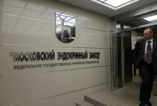 Московский эндокринный завод направит на развитие производства свыше 2,4 млрд. рублей